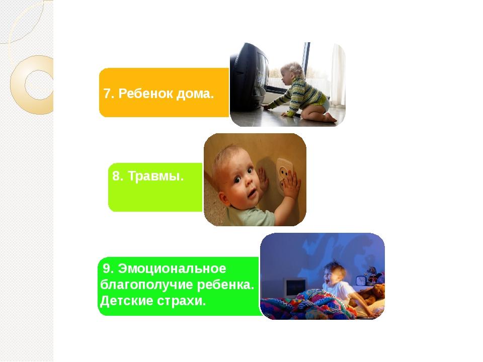 7. Ребенок дома. 8. Травмы. 9. Эмоциональное благополучие ребенка. Детские ст...
