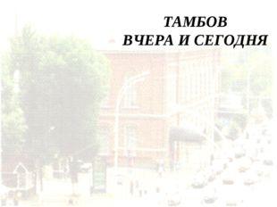 ТАМБОВ ВЧЕРА И СЕГОДНЯ