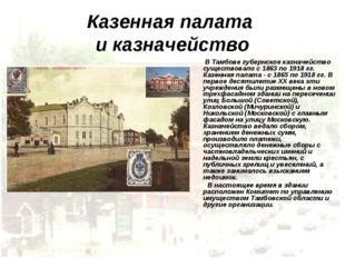 Казенная палата и казначейство В Тамбове губернское казначейство существовало