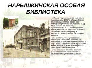 НАРЫШКИНСКАЯ ОСОБАЯ БИБЛИОТЕКА Здание Нарышкинской читальни построено в 1892
