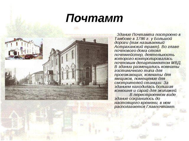 Почтамт Здание Почтамта построено в Тамбове в 1786 г. у Большой дороги (так н...
