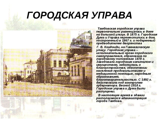 ГОРОДСКАЯ УПРАВА Тамбовская городская управа первоначально размещалась в доме...