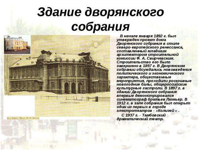 Здание дворянского собрания В начале января 1892 г. был утвержден проект дома...