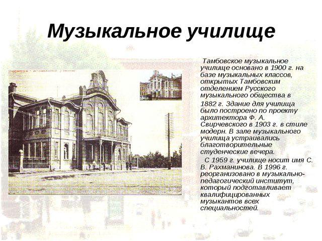 Музыкальное училище Тамбовское музыкальное училище основано в 1900 г. на базе...