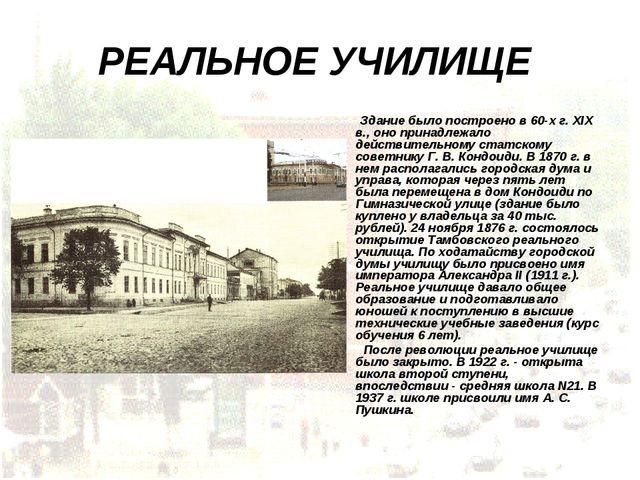 РЕАЛЬНОЕ УЧИЛИЩЕ Здание было построено в 60-х г. XIX в., оно принадлежало дей...