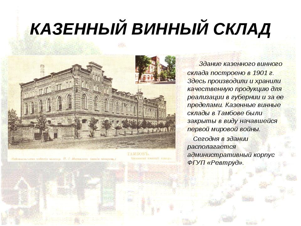 КАЗЕННЫЙ ВИННЫЙ СКЛАД Здание казенного винного склада построено в 1901 г. Зде...