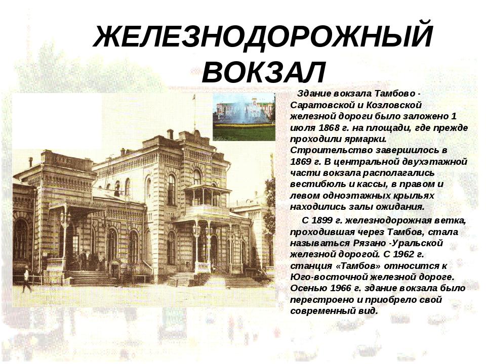 ЖЕЛЕЗНОДОРОЖНЫЙ ВОКЗАЛ Здание вокзала Тамбово - Саратовской и Козловской желе...