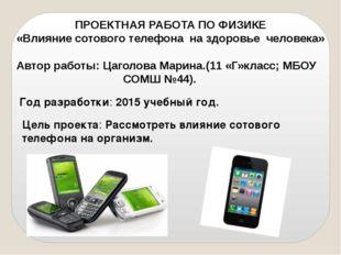 ПРОЕКТНАЯ РАБОТА ПО ФИЗИКЕ «Влияние сотового телефона на здоровье человека»
