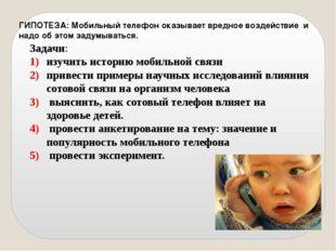 ГИПОТЕЗА: Мобильный телефон оказывает вредное воздействие и надо об этом заду