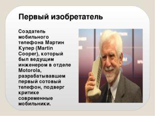 Первый изобретатель Создатель мобильного телефона Мартин Купер (Martin Cooper