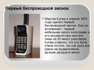Мартин Купер в апреле 1973 года сделал первый беспроводной звонок. Как он всп