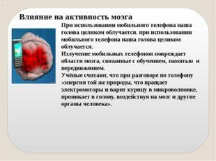 Влияние на активность мозга При использовании мобильного телефона наша голов