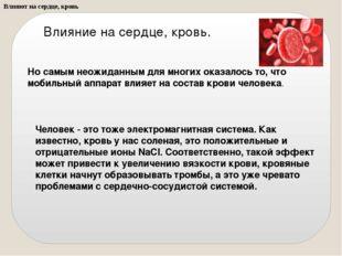 Влияют на сердце, кровь Влияние на сердце, кровь. Но самым неожиданным для мн
