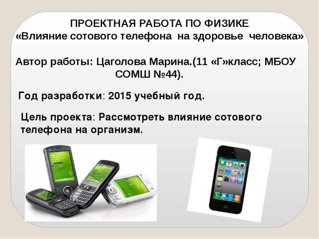 ПРОЕКТНАЯ РАБОТА ПО ФИЗИКЕ «Влияние сотового телефона на здоровье человека»...