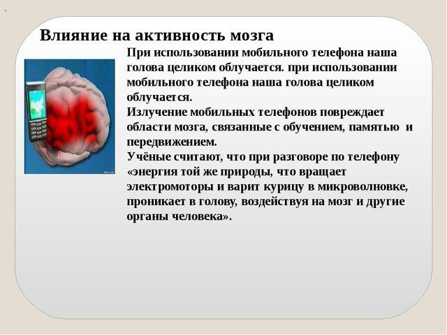 Влияние на активность мозга При использовании мобильного телефона наша голов...
