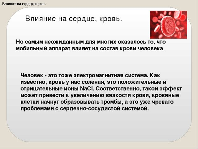 Влияют на сердце, кровь Влияние на сердце, кровь. Но самым неожиданным для мн...