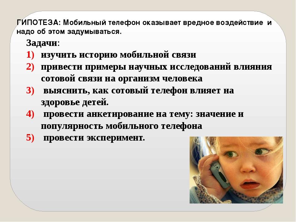ГИПОТЕЗА: Мобильный телефон оказывает вредное воздействие и надо об этом заду...