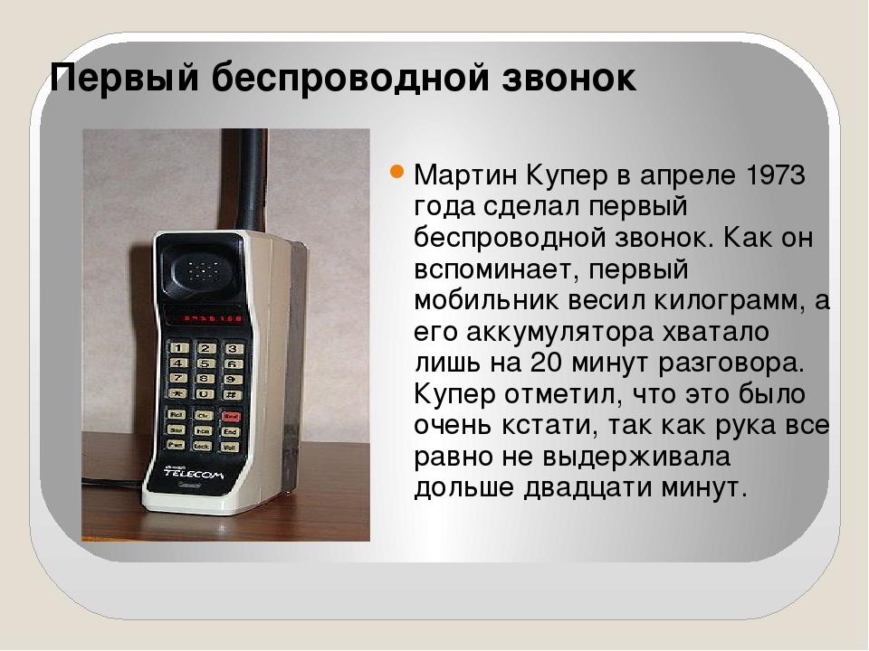 Мартин Купер в апреле 1973 года сделал первый беспроводной звонок. Как он всп...