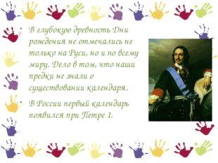 В глубокую древность Дни рождения не отмечались не только на Руси, но и по вс