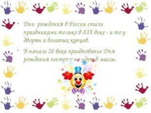 Дни рождения в России стали праздниками только в XIX веке - и то у дворян и б