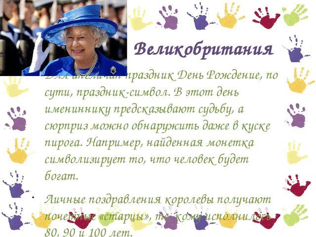 Великобритания Для англичан праздник День Рождение, по сути, праздник-символ....
