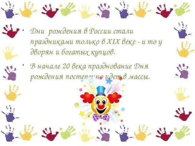 Дни рождения в России стали праздниками только в XIX веке - и то у дворян и б...
