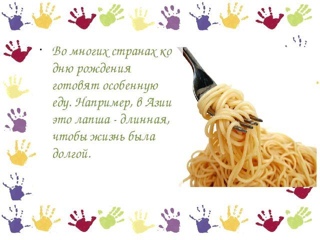 Во многих странах ко дню рождения готовят особенную еду. Например, в Азии это...
