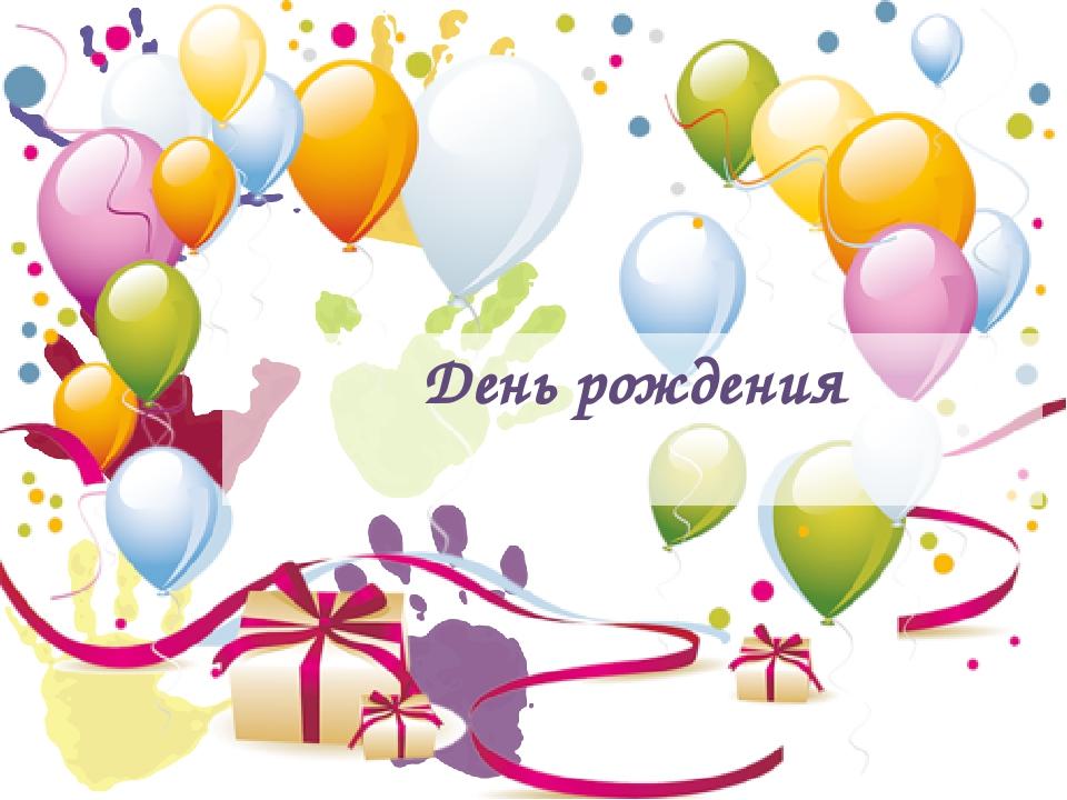 Поздравления с днем рождения в слайде
