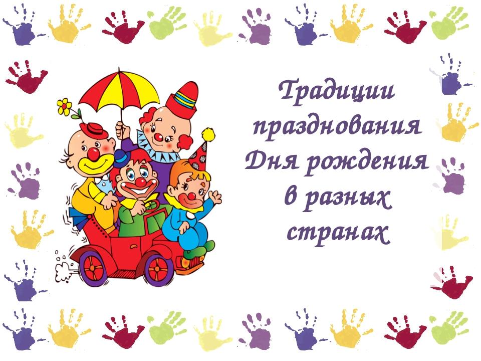 Традиции празднования Дня рождения в разных странах