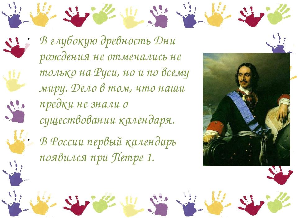 В глубокую древность Дни рождения не отмечались не только на Руси, но и по вс...
