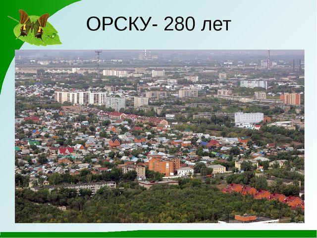 ОРСКУ- 280 лет