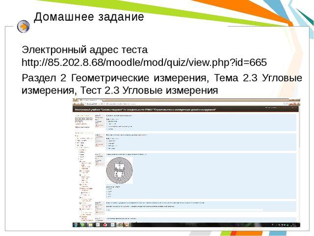 Домашнее задание Электронный адрес теста http://85.202.8.68/moodle/mod/quiz/v...