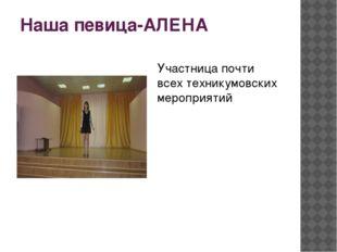 Наша певица-АЛЕНА Участница почти всех техникумовских мероприятий