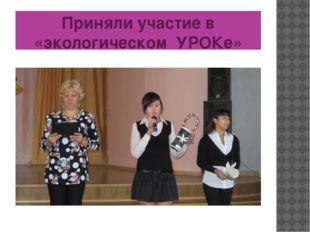 Приняли участие в «экологическом УРОКе»