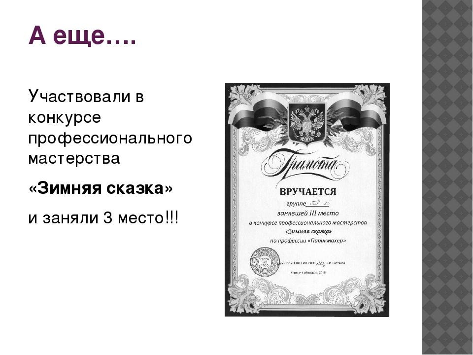 А еще…. Участвовали в конкурсе профессионального мастерства «Зимняя сказка» и...