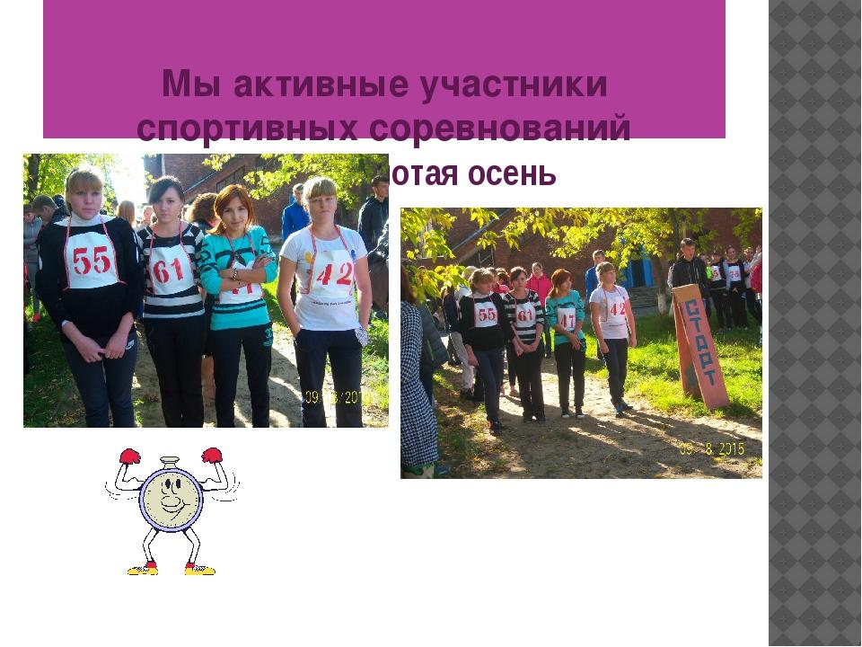 Мы активные участники спортивных соревнований Кросс «Золотая осень