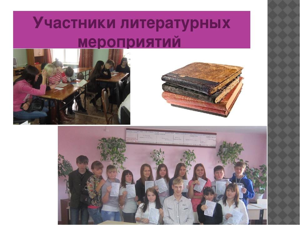 Участники литературных мероприятий