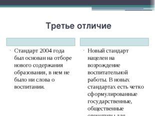 Третье отличие Стандарт 2004 года был основан на отборе нового содержания об