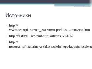 Источники http://www.orenipk.ru/rmo_2012/rmo-pred-2012/2in/2in6.htm http://fe