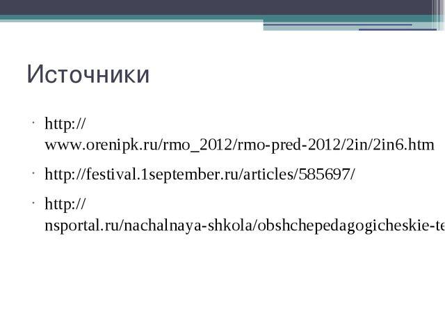 Источники http://www.orenipk.ru/rmo_2012/rmo-pred-2012/2in/2in6.htm http://fe...