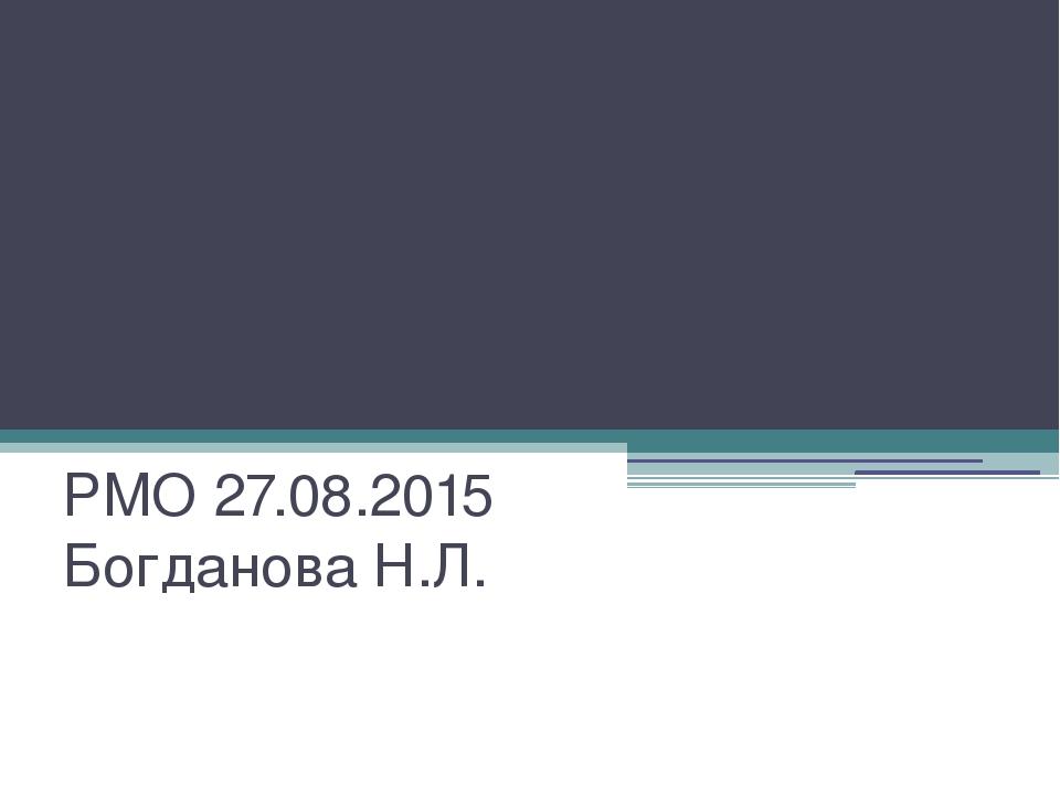 Отличие стандартов нового поколения. РМО 27.08.2015 Богданова Н.Л.