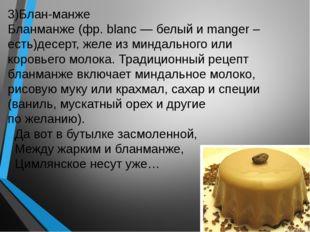 3)Блан-манже Бланманже (фр. blanc — белый и manger – есть)десерт, желе из мин