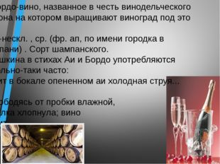 4) Бордо-вино, названное в честь винодельческого региона на котором выращиваю