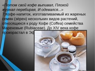 «Потом свойкофевыпивал, Плохой журналперебирая, И одевался...» 7)Кофе-напи