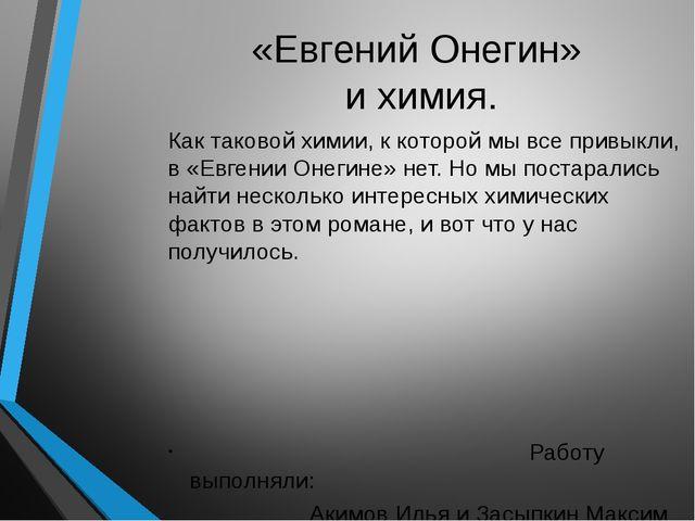 «Евгений Онегин» и химия. Как таковой химии, к которой мы все привыкли, в «Ев...