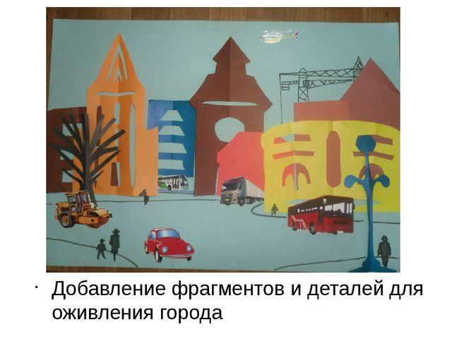 Добавление фрагментов и деталей для оживления города