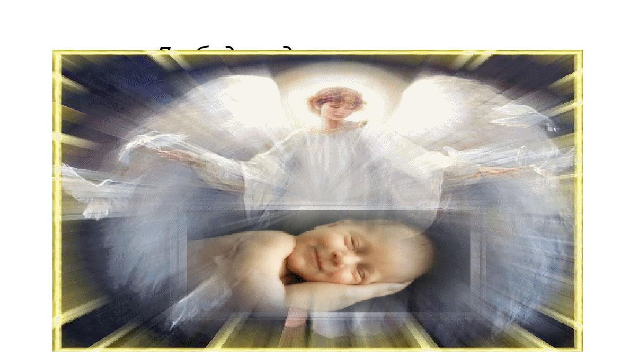 Да будет дух его спокоен И в правде тверд, как божий херувим!