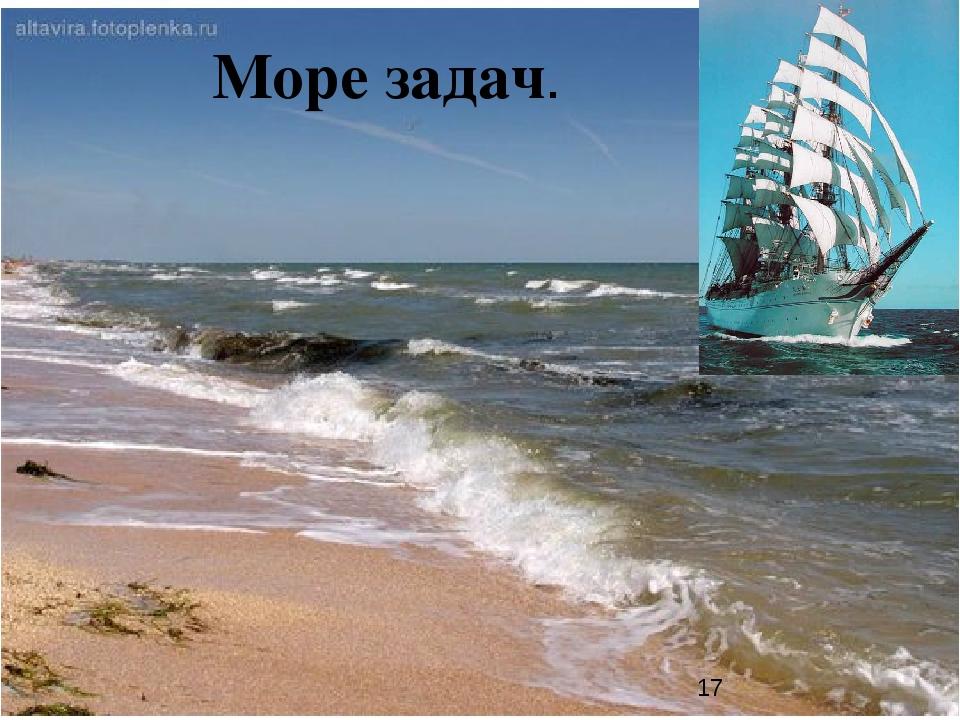 Море задач.