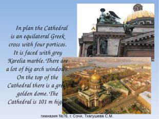 In plan the Cathedral is an equilateral Greek cross with four porticos. It i