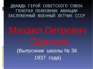 ДВАЖДЫ ГЕРОЙ СОВЕТСКОГО СОЮЗА ГЕНЕРАЛ ПОЛКОВНИК АВИАЦИИ ЗАСЛУЖЕННЫЙ ВОЕННЫЙ Л